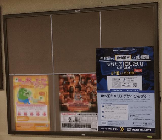 長野電鉄長野駅チラシ
