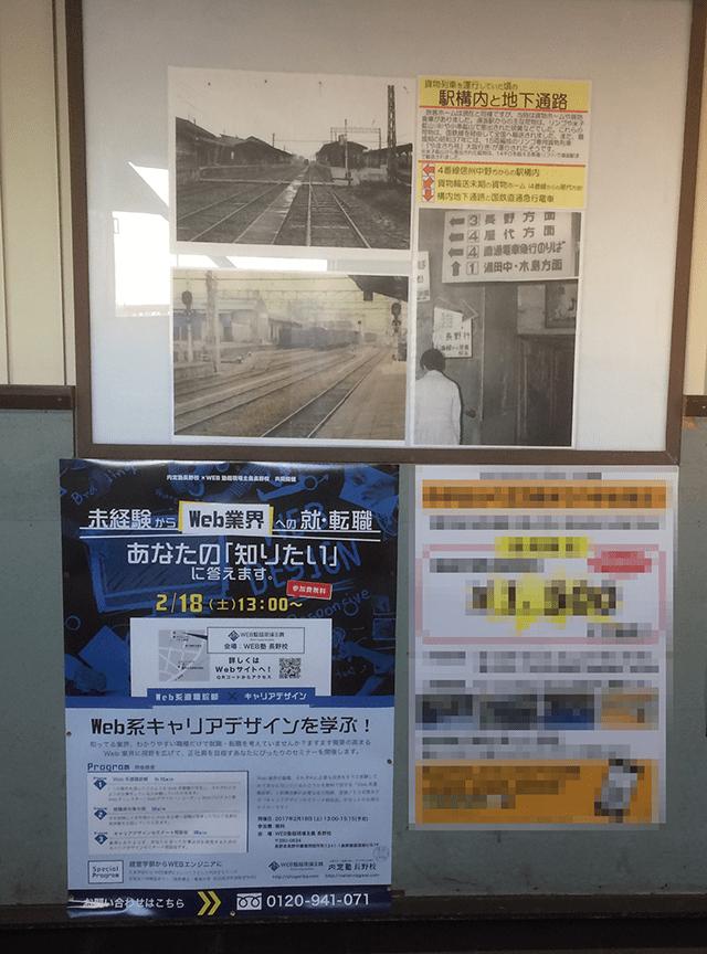 長野電鉄須坂駅チラシ