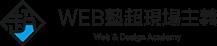 WordPress基礎講座 Akros Web & Business Design Academy