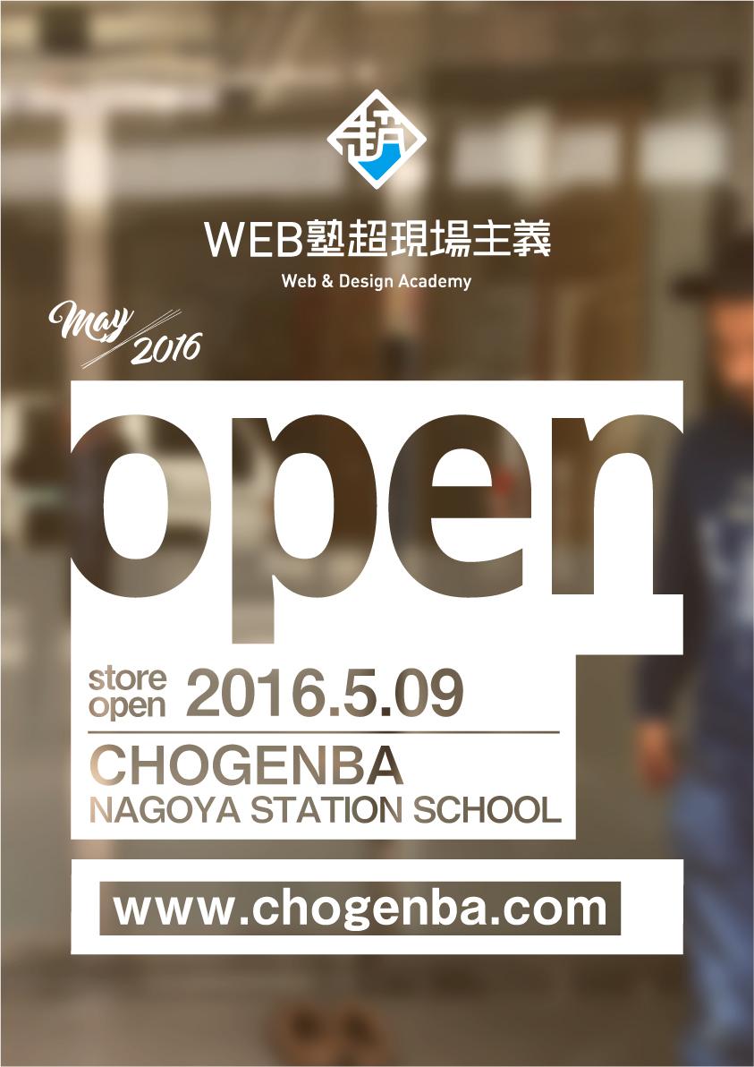 名古屋駅校オープン