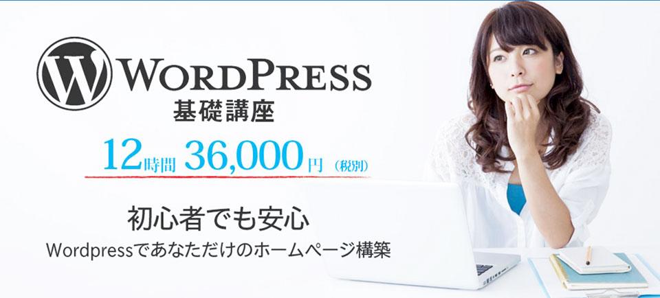 名古屋駅校 Wordpresss基礎講座
