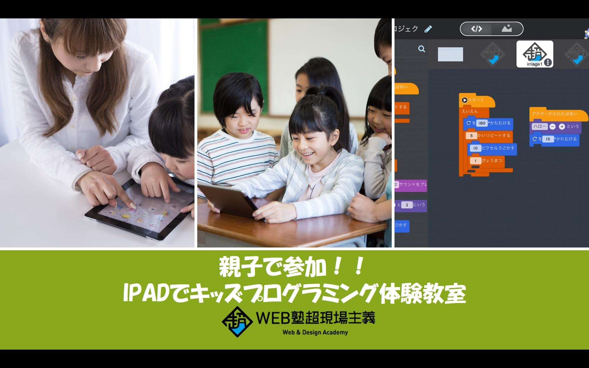 キッズプログラミング体験教室