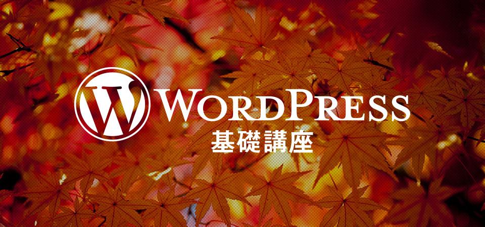 Wordpress基礎講座開講!