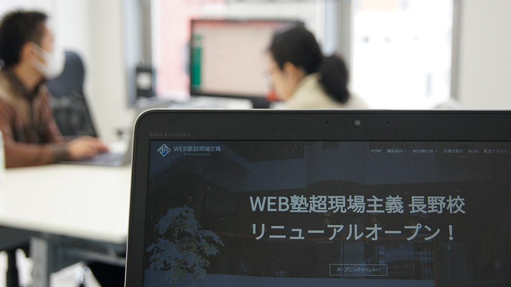 WEBデザインスクール 長野校オープン