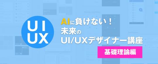 AIに負けない!未来のUI/UXデザイナー講座(基礎理論編)