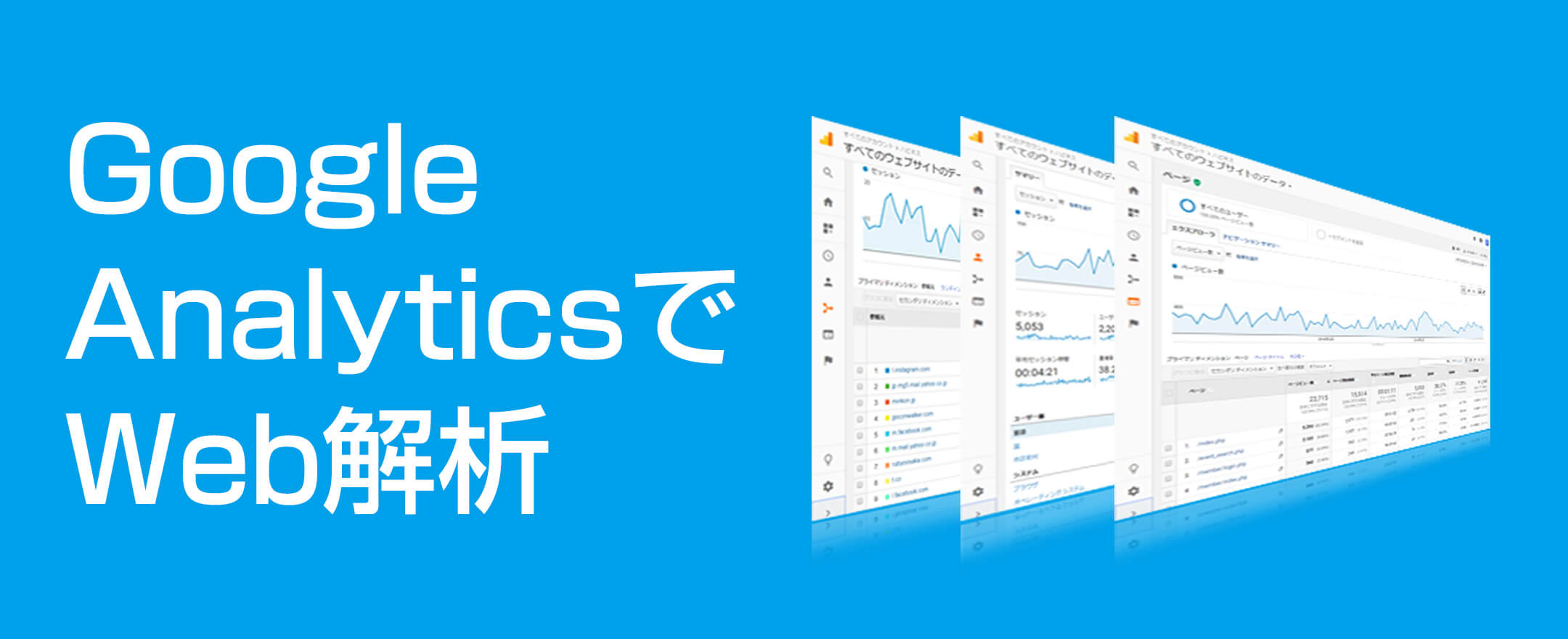 Google AnalyticsでWeb解析初級講座