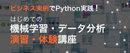 ビジネス実例でPython実践!初めての機械学習・データ分析演習体験講座
