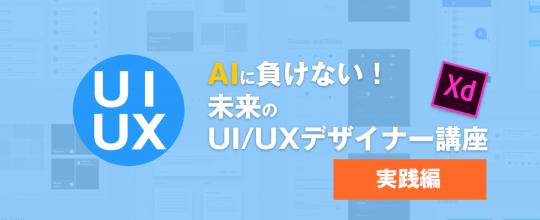 AIに負けない!未来のUI/UXデザイナー講座(実践編 Adobe XD基礎)