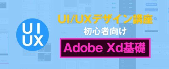 UI/UXデザイン講座 ~初心者向けAdobe XD基礎講座~