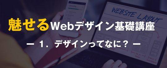 魅せるWebデザインの基礎講座 -1.デザインってなに?-