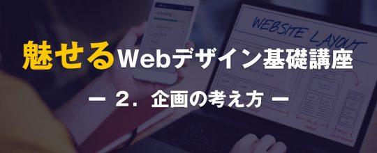 魅せるWebデザインの基礎講座 -2.企画の考え方-