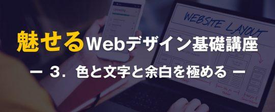 魅せるWebデザインの基礎講座 -3.色と文字と余白を極める-