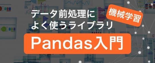 機械学習 – データ前処理によく使われるライブラリPandas入門講座