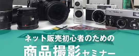 初心者のための 商品撮影セミナー