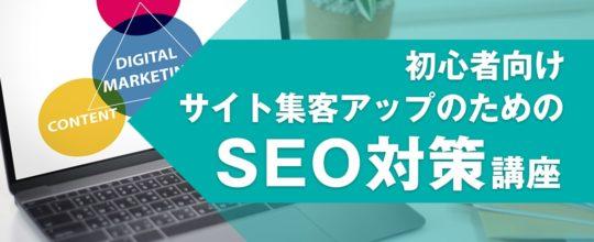 サイト集客アップにつなげるための初心者向けSEO対策講座