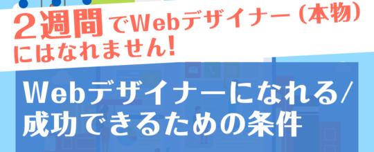 Webデザイナーになれる/成功できるための条件
