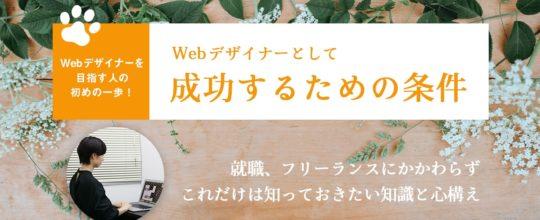 Webデザイナーとして成功するための条件