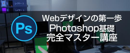 Webデザインの第一歩!Photoshop基礎マスター講座
