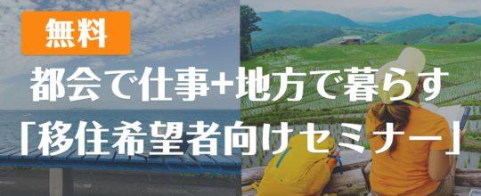信州長野で田舎暮らし