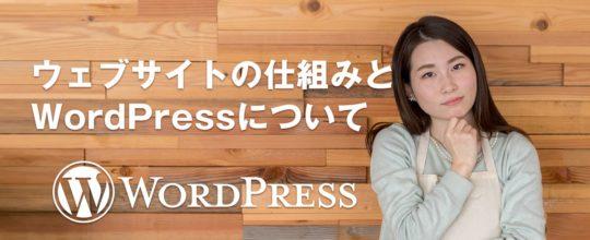 ウェブサイトの仕組みとWordPressについて