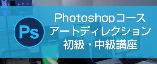 photoshopアートディレクション講座 初・中級