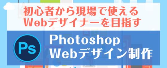 初心者から現場で使えるWebデザイナーを目指す!Photoshop Webデザイン制作