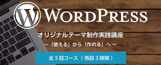 (全3回)WordPressオリジナルテーマ制作実践講座「使える」から「作れる」へ