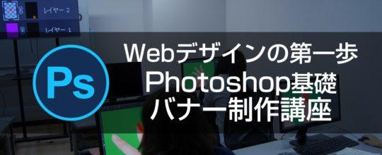 Webデザインの第一歩!実践 Photoshop基礎 バナー制作講座