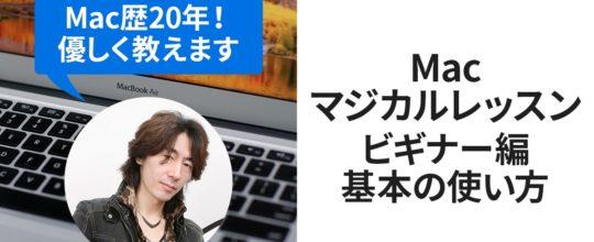 Macマジカルレッスン(ビギナー編)