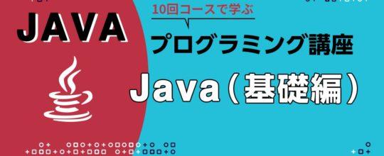 プログラミングJava(基礎編)