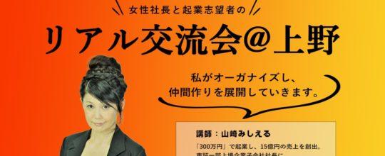 女性社長と起業志望者のリアル交流会@上野