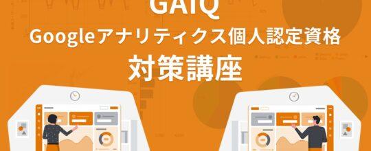 GAIQ(Googleアナリティクス個人認定資格)対策講座