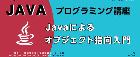 Javaで学ぶはじめてのオブジェクト指向入門