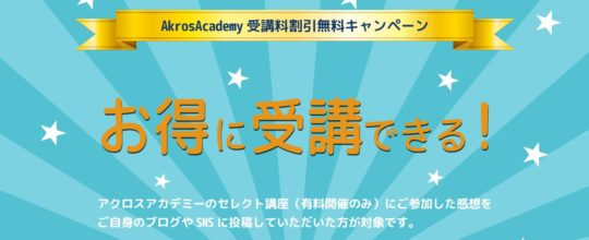AkrosAcademy受講料割引無料キャンペーン
