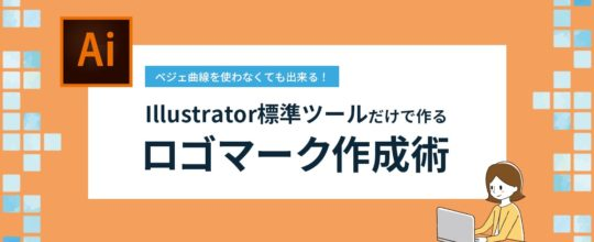 Illustrator標準ツールだけ作るロゴマーク作成術