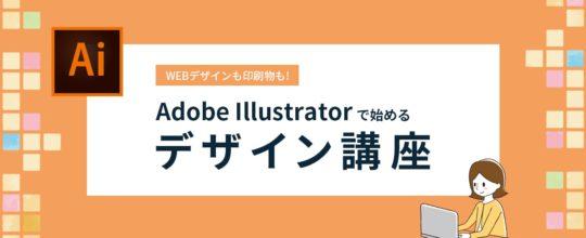 Adobe Illustratorではじめるデザイン講座