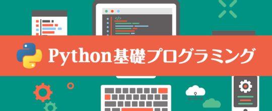 ~初心者向け~Python基礎プログラミング講座