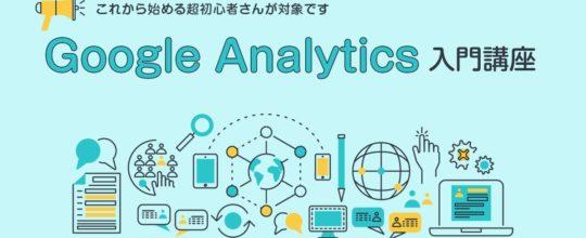 GoogleAnalytics入門講座