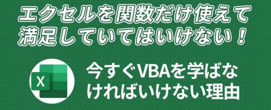 今すぐVBAを学んでおかなければならない理由