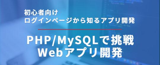 PHP/MySQLでログインページを作りながら学ぶWeb開発