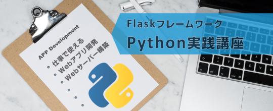 Webサーバー(Flaskフレームワーク)プログラミング