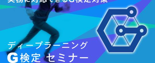 【速習】G検定+ビジネスPython講座