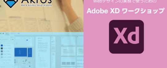 Webデザインの実務で使えるXDワークショップ