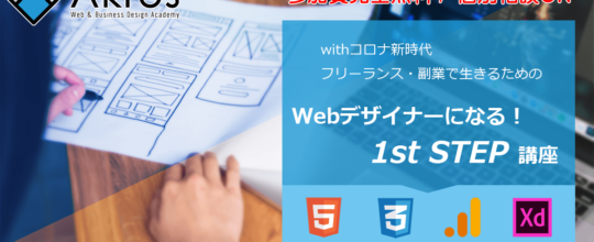 Webデザイナースタートアップ90分・無料セミナー