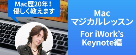 Macマジカルレッスン For iWork's [Keynote]