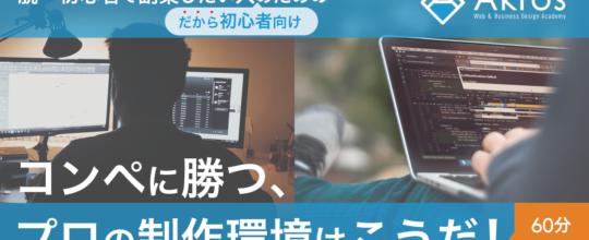 【初心者向け】プロの仕事に迫ってみるWebサイト制作勉強会