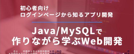 Java/MySQLでログインページを作りながら学ぶWeb開発