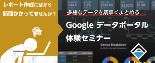 Googleデータポータル体験セミナー